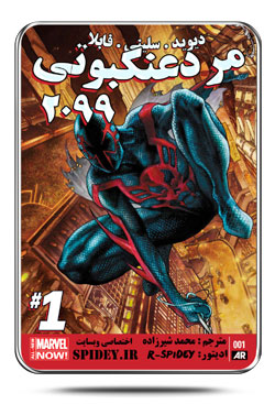 كميك spiderman 2099