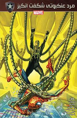 شماره 29 مرد عنکبوتی شگفت انگیز